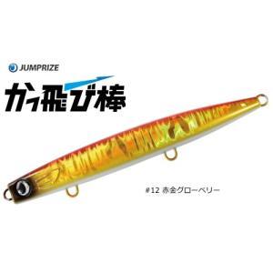 ジャンプライズ かっ飛び棒 130BR #12 赤金グローベリー / ルアー (メール便可) (O01) (セール対象商品)|tsuribitokan-masuda