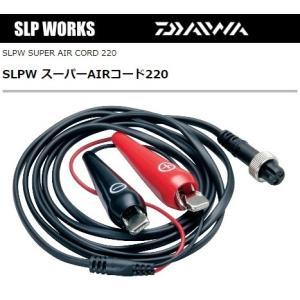 ダイワ SLPW スーパーAIRコード220 / バッテリーコード (年末感謝セール対象商品)|tsuribitokan-masuda