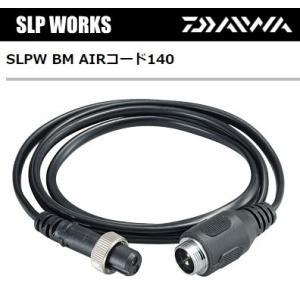 ダイワ SLPW BM AIRコード140 / バッテリーコード  (O01) (D01) (セール対象商品)|tsuribitokan-masuda