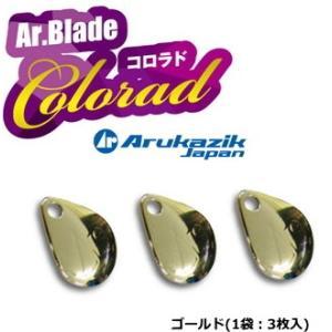 アルカジックジャパン Ar.ブレード コロラド #00 ゴールド