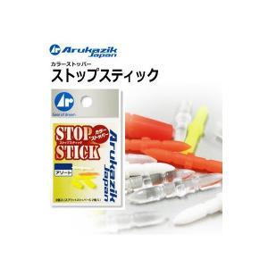 アルカジックジャパン ストップスティック / カラーストッパー / メバリング・アジング (メール便可)|tsuribitokan-masuda