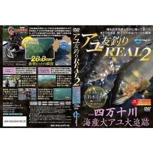 DVD サーフェース アユ友釣りREAL2   (お取り寄せ商品) (メール便可) (セール対象商品 10/28(月)13:59まで)|tsuribitokan-masuda
