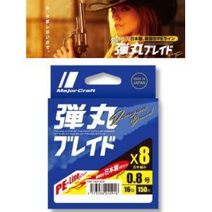 メジャークラフト 弾丸ブレイド X8 200m 1号/20lb マルチ(5色) / PEライン (メ...