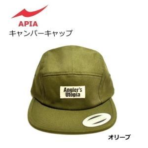 アピア APIA キャンパーキャップ オリーブ フリーサイズ / 帽子 (お取り寄せ商品)