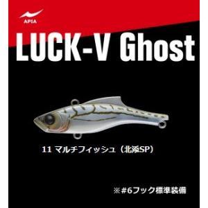 アピア APIA LUCK-V Ghost (ラックブイ ゴースト) シーバス バイブレーション ル...