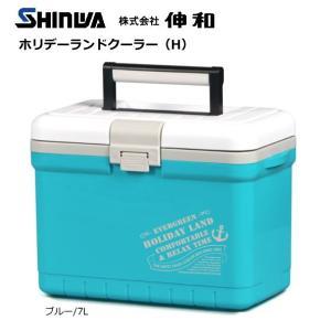 伸和 ホリデーランドクーラー (H) (新モデル) 7L/ブルー / クーラーボックス (セール対象商品 11/18(月)13:59まで)|tsuribitokan-masuda