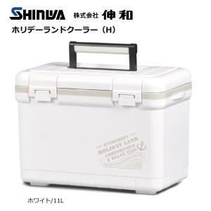 伸和 ホリデーランドクーラー (H) (新モデル) 11L/ホワイト / クーラーボックス (セール対象商品)