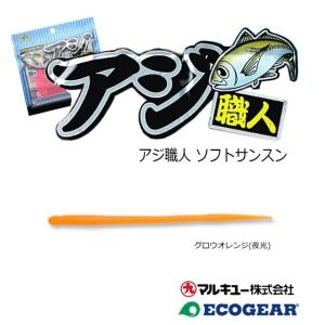 マルキュー エコギア アジ職人 ソフトサンスン 3インチ グロウオレンジ(夜光)  / アジング ワーム (メール便可) (O01)|tsuribitokan-masuda