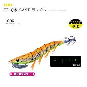 デュエル EZ-Q キャスト ランガン 3.5号 03 LG...