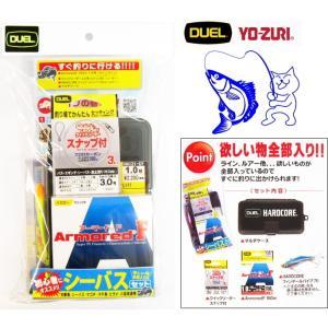 デュエル アーマード シーバスセット H4158 (メール便可) (セール対象商品) tsuribitokan-masuda