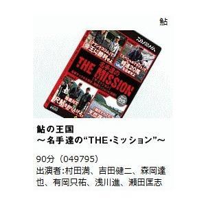 釣れる!DVD ダイワ 鮎の王国 名手達の THE・ミッション (メール便可) (O01) (D01) (セール対象商品 10/28(月)13:59まで)|tsuribitokan-masuda