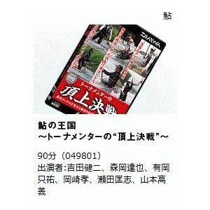 釣れる!DVD ダイワ 鮎の王国 トーナメンターの頂上決戦 (メール便可) (O01) (D01) (セール対象商品 10/28(月)13:59まで)|tsuribitokan-masuda
