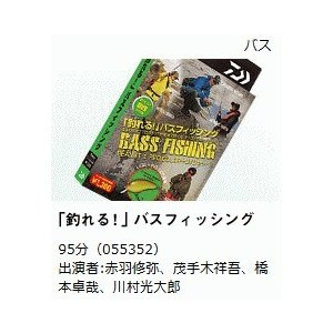 釣れる!DVD ダイワ バスフィッシング (メール便可) (O01) (D01) (セール対象商品 10/28(月)13:59まで)|tsuribitokan-masuda
