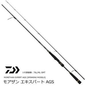 ダイワ モアザン エキスパート AGS (スピニングモデル) 98ML/M / シーバスロッド (O01) (D01) (セール対象商品)|tsuribitokan-masuda