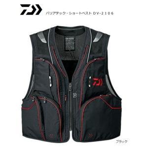 ダイワ バリアテック ショートベスト DV-2106 ブラック 2XL(3L)サイズ / 鮎ベスト (送料無料) (セール対象商品 10/21(月)12:59まで) tsuribitokan-masuda