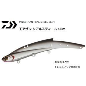 ダイワ モアザン リアルスティール スリム 25 #外洋カタクチ / シーバスルアー (メール便可) (O01) (セール対象商品)|tsuribitokan-masuda