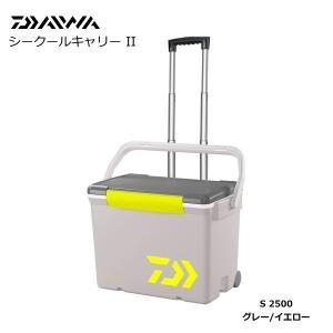 ダイワ クーラーボックス シークールキャリー2 S 2500 グレー/イエロー (D01) (セール対象商品 11/18(月)13:59まで)|tsuribitokan-masuda