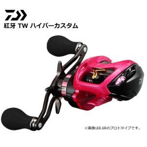 ダイワ 紅牙 TW ハイパーカスタム 8.6R (右ハンドル) / ベイトリール (送料無料) (D01) (O01)|tsuribitokan-masuda