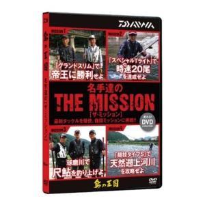 釣れる!DVD ダイワ 鮎の王国 バトル&ミッション (メール便可) (O01) (D01) (セール対象商品 10/28(月)13:59まで)|tsuribitokan-masuda