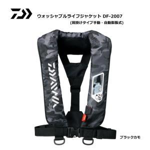 (セール 35%OFF) ダイワ ウォッシャブルライフジャケット (肩掛けタイプ手動・自動膨脹式) DF-2007 ブラックカモ / 救命具 (年末感謝セール対象商品) tsuribitokan-masuda