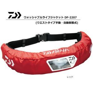 (セール 35%OFF) ダイワ ウォッシャブルライフジャケット (ウエストタイプ手動・自動膨脹式) DF-2207 レッド / 救命具 (年末感謝セール対象商品) tsuribitokan-masuda