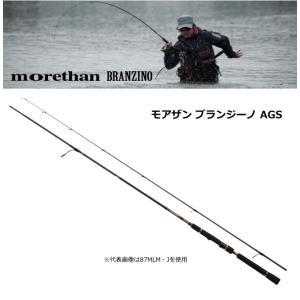 ダイワ モアザン ブランジーノ AGS (スピニングモデル) 103ML/M・J  / シーバスロッド (O01) (D01) (セール対象商品)|tsuribitokan-masuda