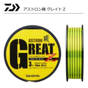 (セール 50%OFF) ダイワ アストロン磯 グレイト Z イエローマーキング 2.75号 150m / ライン 道糸  / 釣糸|tsuribitokan-masuda