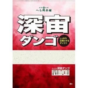 ダイワ へら餌本舗 深宙ダンゴ 1箱 (10袋入り)  / へらぶな エサ (D01) [表示金額+送料別途] (年末感謝セール対象商品)|tsuribitokan-masuda