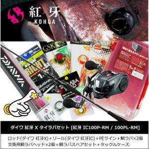 ダイワ 紅牙 X 69HB タイラバセット [IC100P-RM 右ハンドルタイプ] / 釣場に直行!9点セット (セール対象商品) tsuribitokan-masuda