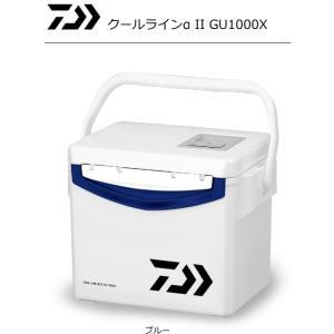 ダイワ クールラインアルファ2 GU 1000X ブルー / クーラーボックス (セール対象商品 11/18(月)13:59まで)|tsuribitokan-masuda
