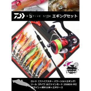 エギング入門セット ダイワ ファインモード+ファイブスター エギングロッド 80M+エギ10本セット (セール対象商品) tsuribitokan-masuda