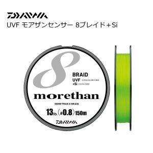 ダイワ UVF モアザンセンサー 8ブレイド+Si 10lb.(0.6号) 150m (メール便可) (O01) (セール対象商品)|tsuribitokan-masuda