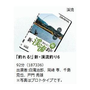 釣れる!DVD ダイワ 新・渓流釣り6 (メール便可) (O01) (D01) (セール対象商品 10/28(月)13:59まで)|tsuribitokan-masuda