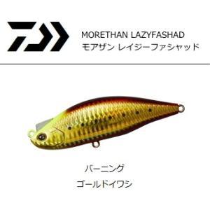 ダイワ モアザン レイジーファシャッド 100S バーニングゴールドイワシ / ルアー (メール便可) (O01) (セール対象商品)|tsuribitokan-masuda