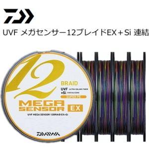 ダイワ UVF メガセンサー12ブレイドEX+Si 5号 1200m 連結 / PEライン (O01) (D01) (送料無料) (セール対象商品 10/21(月)12:59まで)|tsuribitokan-masuda