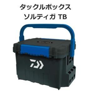 ダイワ タックルボックス ソルティガ TB 9000 (D01) (O01) (セール対象商品) tsuribitokan-masuda
