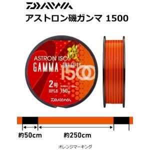 (セール 50%OFF) ダイワ アストロン磯ガンマ 1500 オレンジマーキング 1.65号 170m / ライン 道糸  / 釣糸|tsuribitokan-masuda