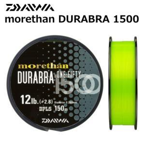 (セール 50%OFF) ダイワ モアザン デュラブラ 1500 14lb(3.3号) 150m / 釣糸 (メール便可)|tsuribitokan-masuda