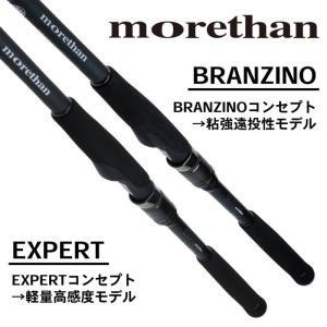 (数量限定セール) ダイワ モアザン V エキスパート EX 87ML・V (スピニング) / シーバスロッド 釣竿|tsuribitokan-masuda