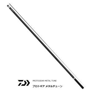 ダイワ プロトギア メタルチューン 87 / 鮎竿 (O01) (D01)