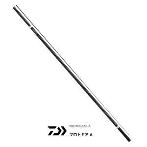 ダイワ プロトギア A XH87 / 鮎竿 (O01) (D01)