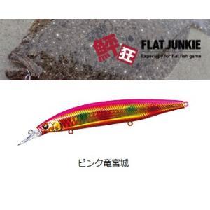 ダイワ 鮃狂 (フラットジャンキー) ヒラメハンターZ 120S ピンク竜宮城 / ルアー (メール便可) (O01) (年末感謝セール対象商品)|tsuribitokan-masuda