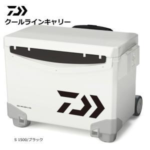 ダイワ クールラインキャリー S 1500 ブラック / クーラーボックス (セール対象商品 11/18(月)13:59まで)|tsuribitokan-masuda