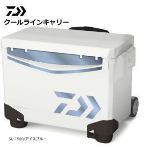 ダイワ クールラインキャリー SU 1500 アイスブルー / クーラーボックス (D01) (セール対象商品 11/18(月)13:59まで)|tsuribitokan-masuda