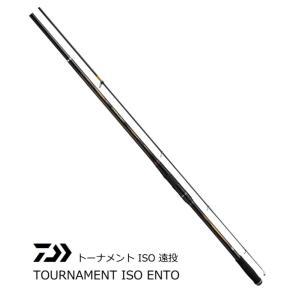 (数量限定セール) ダイワ トーナメント ISO 3-53 遠投/ 磯竿 釣竿|tsuribitokan-masuda