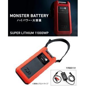 (セール) ダイワ スーパーリチウム 11000WP-C (充電器付き) (送料無料)