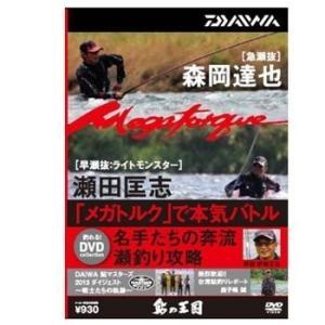 釣れる!DVD ダイワ 鮎の王国 テクニック&バトル (メール便可) (O01) (D01) (セール対象商品 10/28(月)13:59まで)|tsuribitokan-masuda