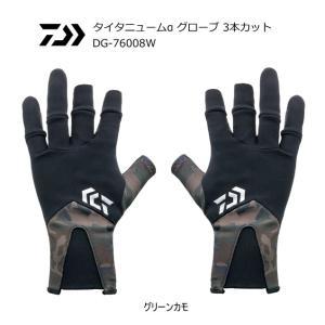 ダイワ タイタニュームα グローブ 3本カット DG-76008W グリーンカモ Lサイズ (メール便可) (D01) (O01) (年末感謝セール対象商品)|tsuribitokan-masuda