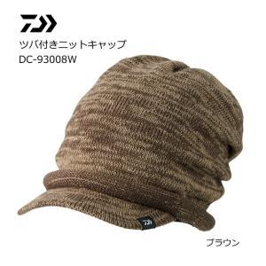 ダイワ ツバ付きニットキャップ DC-93008W ブラウン フリーサイズ / 帽子 (D01) (O01) (年末感謝セール対象商品)|tsuribitokan-masuda
