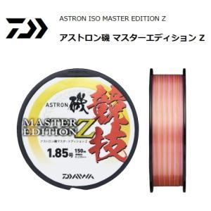 (セール 40%OFF) ダイワ アストロン磯 マスターエディション Z 3号 150m / 道糸 釣糸|tsuribitokan-masuda